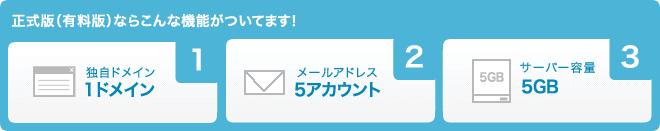 フリートライアル期間の30日以内に正式版(有料版)へお申込み下さい。