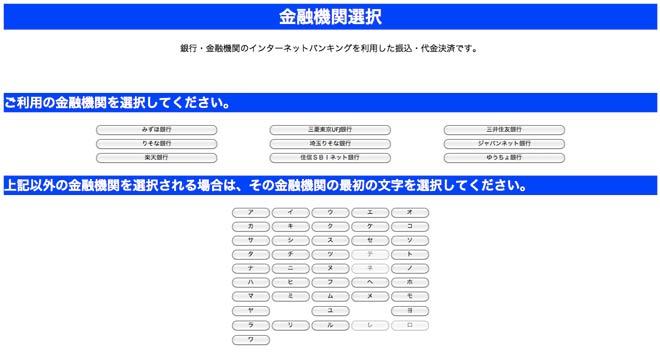ネットバンク3/金融機関選択