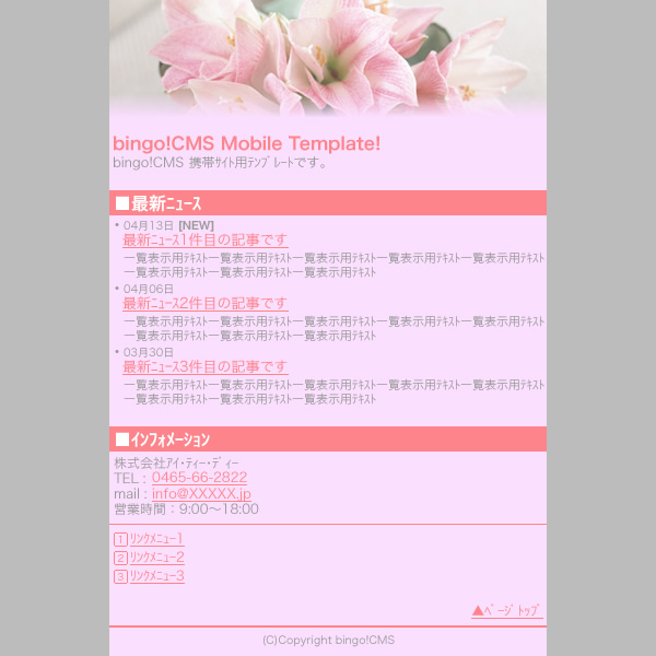 mobile-light-pink