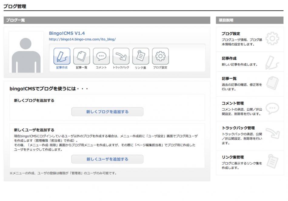 ブログモジュールを標準管理