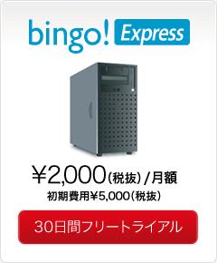 bingo!Express 30日間フリートライアルに申し込む